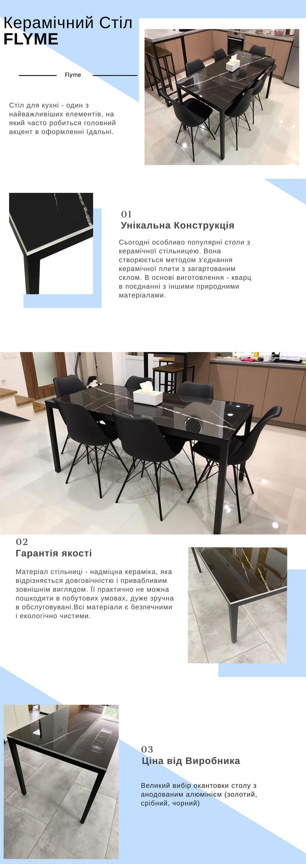 Стіл з керамічною стільницею