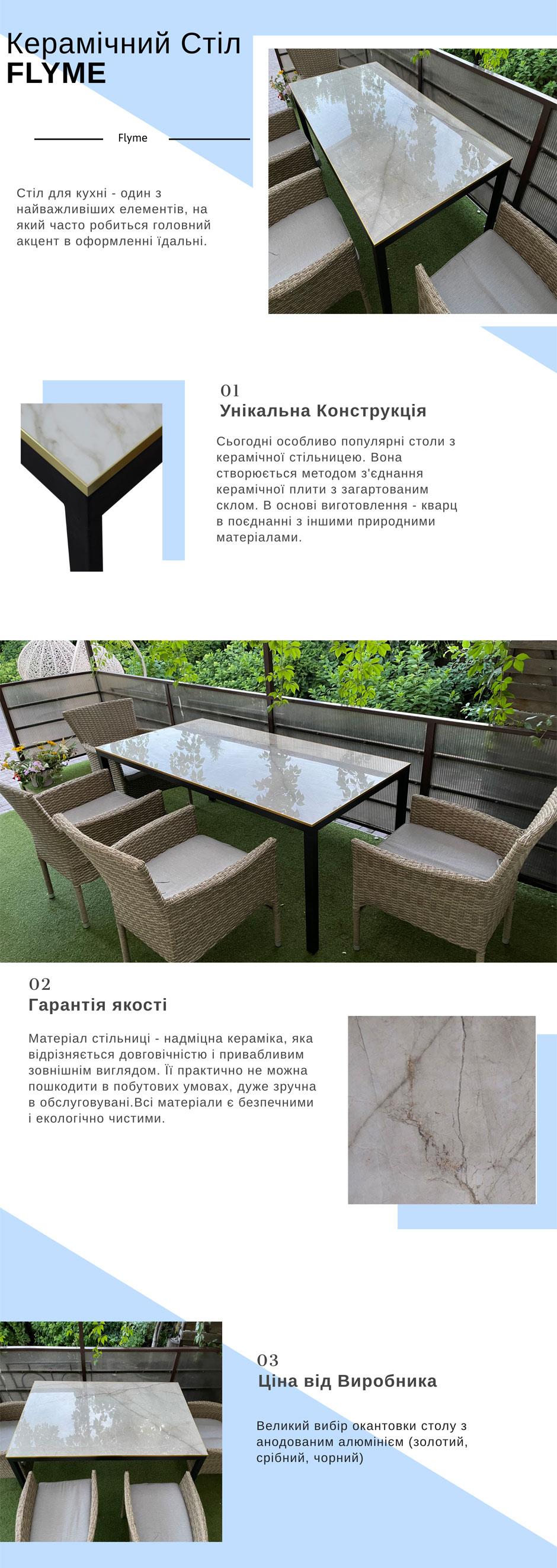 К;ерамічний стіл на кухню
